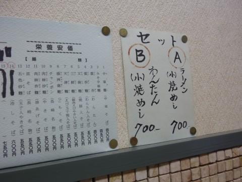 P1030559ikkanrou_ks.jpg