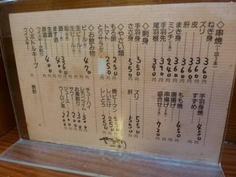 P1030696torijyu_ks.jpg