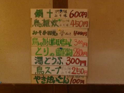 P1030712torijyu_ks.jpg