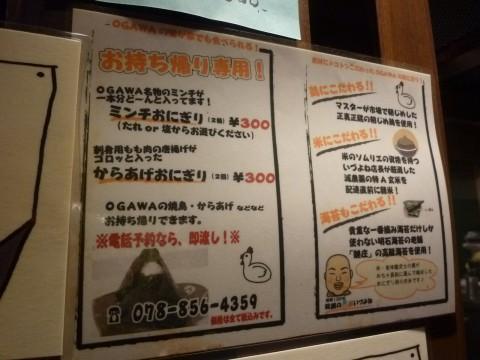P1030795ogawa_ks.jpg