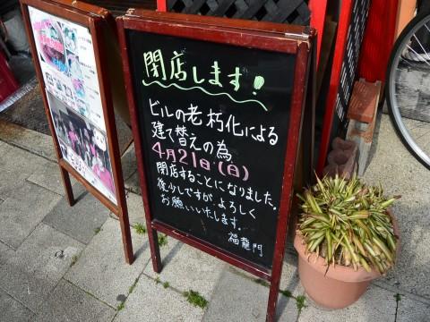 DSC_0341fukuryuumon_ks.jpg