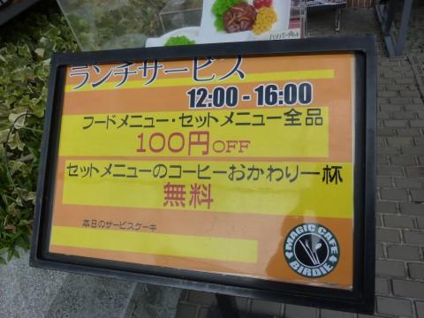 P1030912majiccafe_ks.jpg