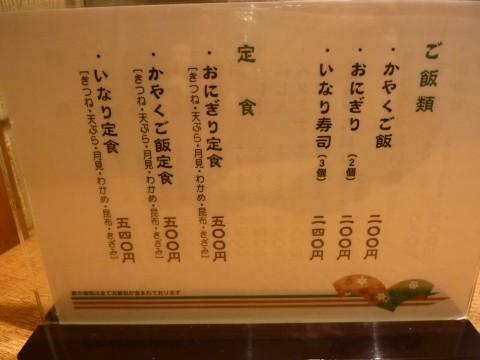 P1030957hankyuusoba_ks.jpg