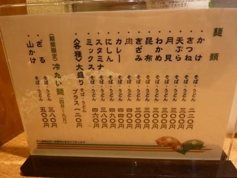 P1030958hankyuusoba_ks.jpg