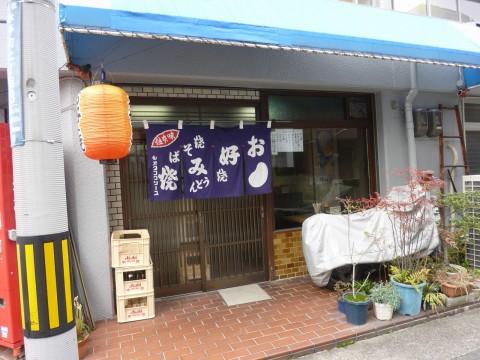 P1030981ochan_ks.jpg