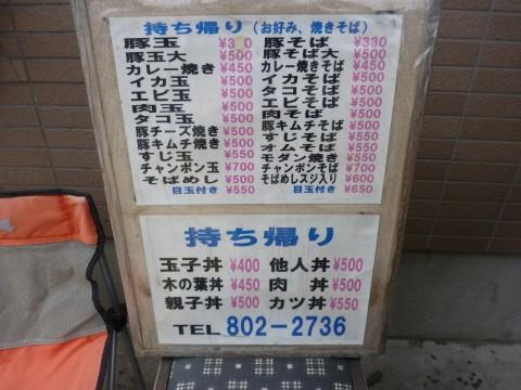 P1040027awajiya_ks.jpg