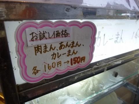 P1040058tenitiseika_ks.jpg