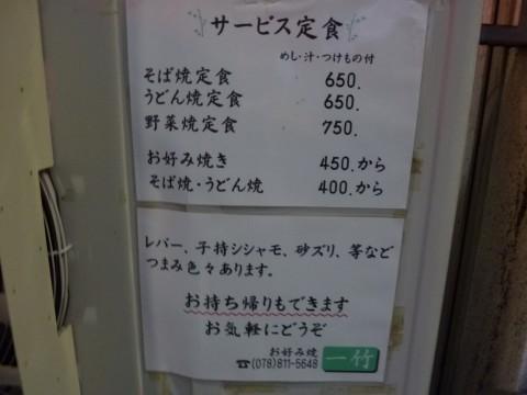P1040099ititake_ks.jpg