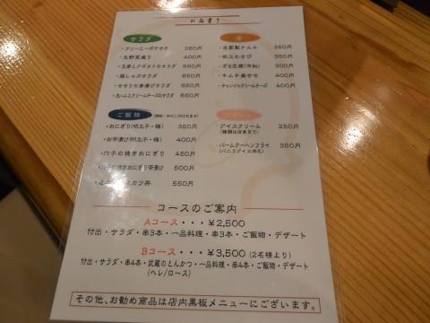 DSC_0421musashi_ks.jpg