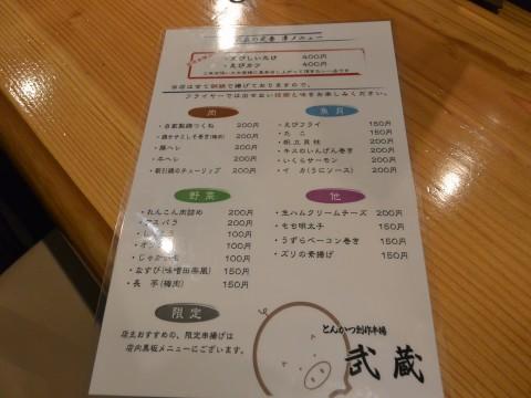 DSC_0422musashi_ks.jpg