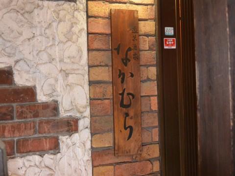 DSC_0855nakamura_ks.jpg