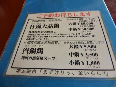 DSC_0978seiko_ks.jpg