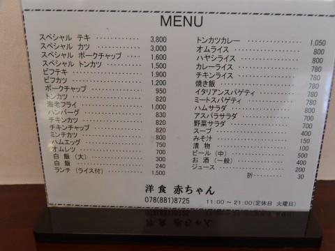 DSC_1141akachan_ks.jpg