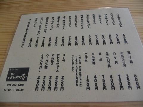 DSC_1570bukkaketei_ks.jpg