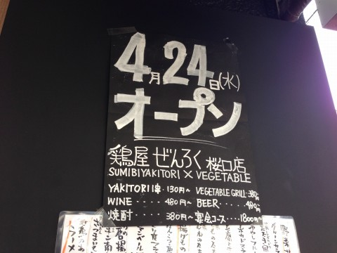 IMG_0565zenroku_ks.jpg
