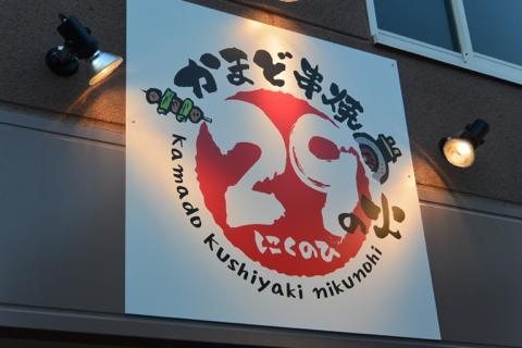 nikunohiDSC_2264.jpg