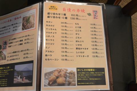 nikunohiDSC_2277.jpg