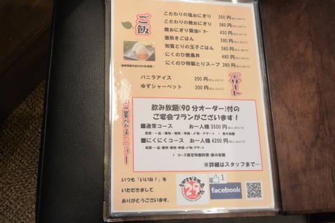 nikunohiDSC_2280.jpg