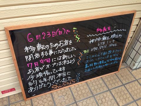 sisizuIMG_0935.jpg
