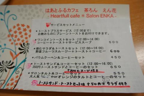 enkaDSC_0009.jpg