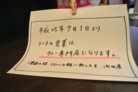 ikedayaDSC_0208.jpg