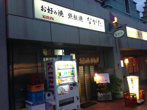 nagataIMG_0949.jpg