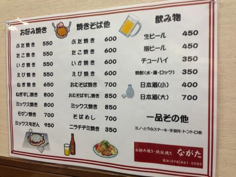 nagataIMG_0950.jpg