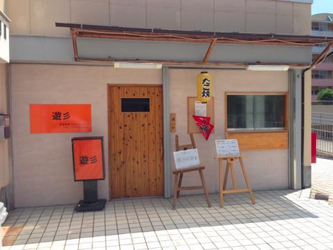 yuuzanIMG_1024.jpg