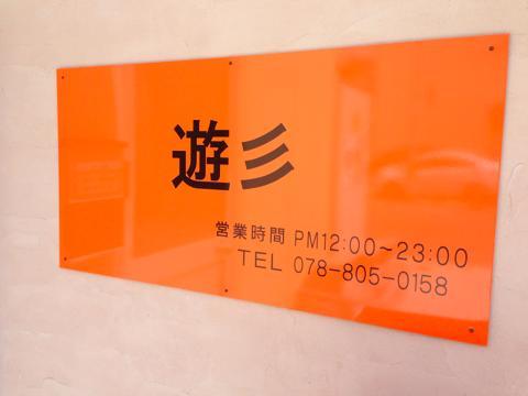 yuuzanIMG_1026.jpg