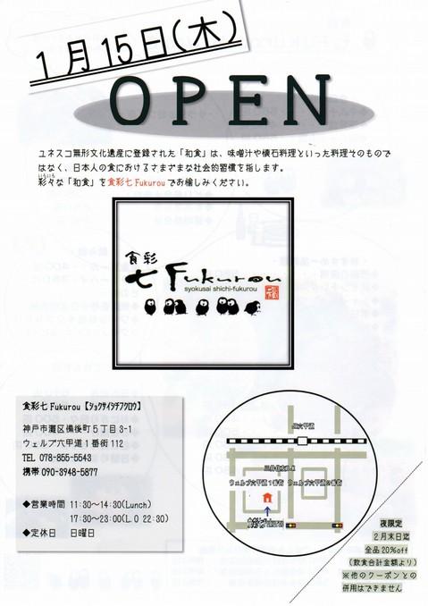 fukurou318_ks.jpg