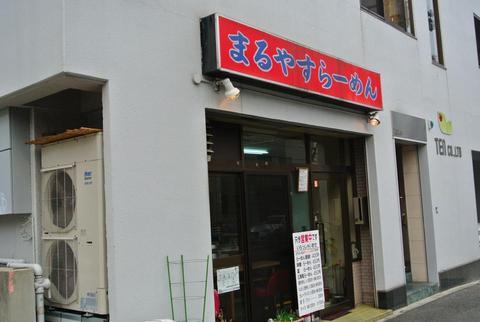 DSC_2386maruyasu.jpg
