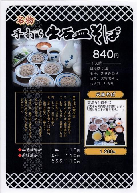 hanamizuki468_ks.jpg