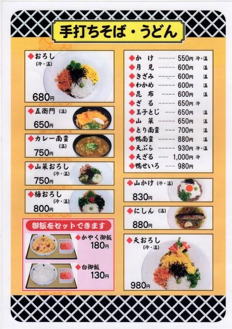 hanamizuki469_ks.jpg