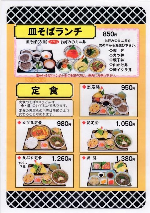 hanamizuki470_ks.jpg