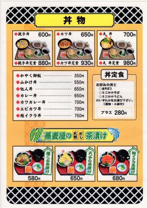 hanamizuki471_ks.jpg