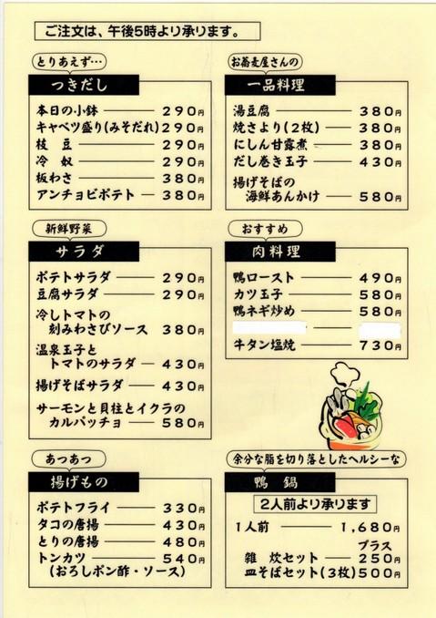 hanamizuki472_ks.jpg