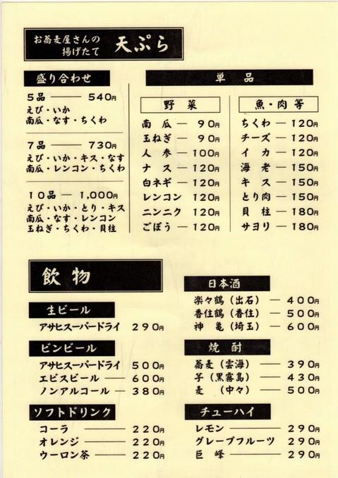 hanamizuki473_ks.jpg