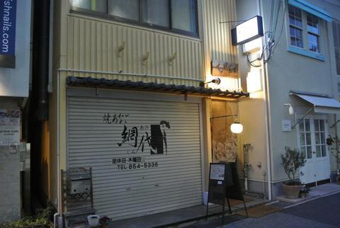 itidaiIMG_4237.jpg