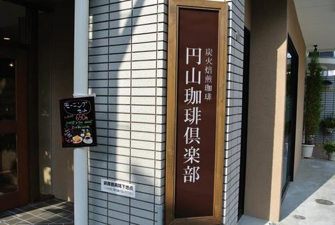 maruyamaIMG_5154.jpg
