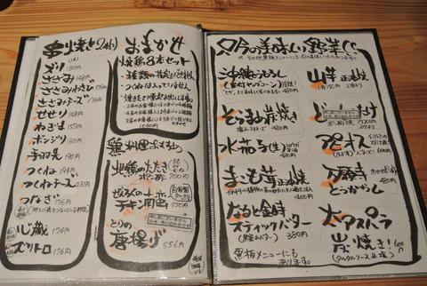 zenrokuIMG_5034.jpg