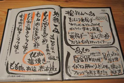 zenrokuIMG_5035.jpg