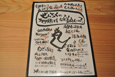 zenrokuIMG_5037.jpg