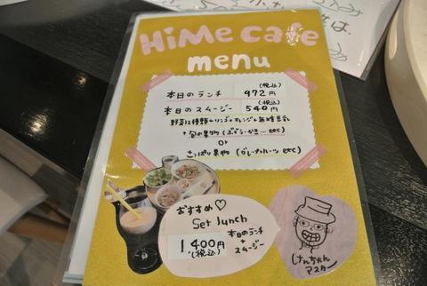 himeIMG_5305.jpg