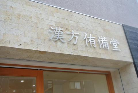 kanpouIMG_5893.jpg