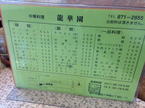 ryuukaenIMG_5377.jpg
