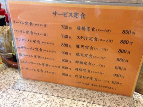 ryuukaenIMG_5379.jpg