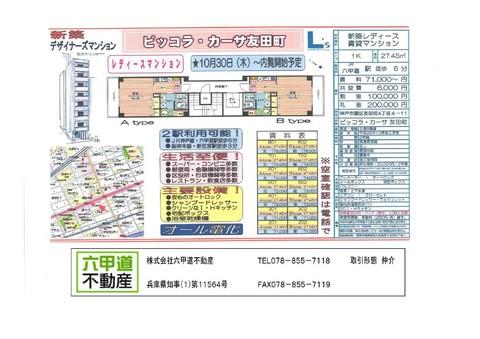 141024友田町.jpg