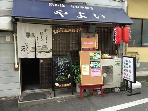 yayoiIMG_7536.jpg