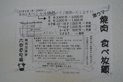 bokujyoIMG_8091.jpg