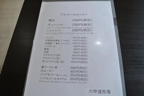 bokujyoIMG_8093.jpg